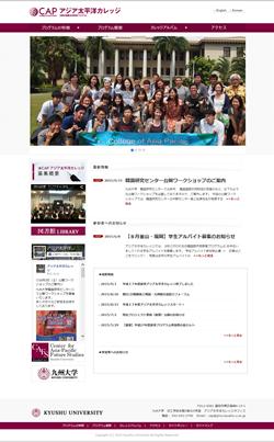 九州大学・アジア太平洋カレッジ様